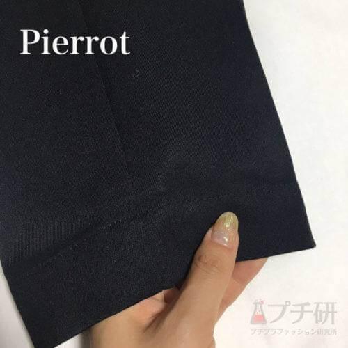 Pierrotピエロのパンツ生地感