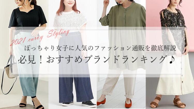 大きいサイズが揃う♪ぽっちゃり女子に人気のプチプラ服通販ブランドランキング!