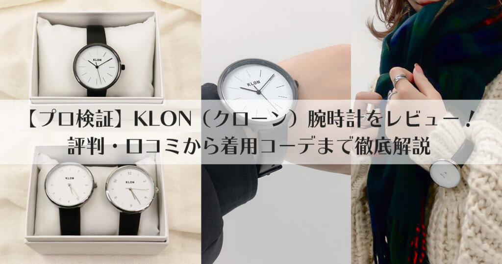 【プロ検証】KLON(クローン)腕時計の評判・口コミって?人気の理由から着用コーデまで徹底レビュー