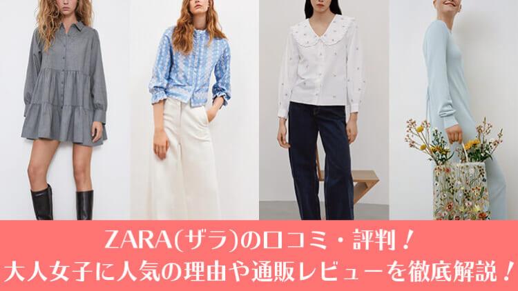 ZARA(ザラ)の口コミ・評判!大人女子に人気の理由や通販レビューを徹底解説!